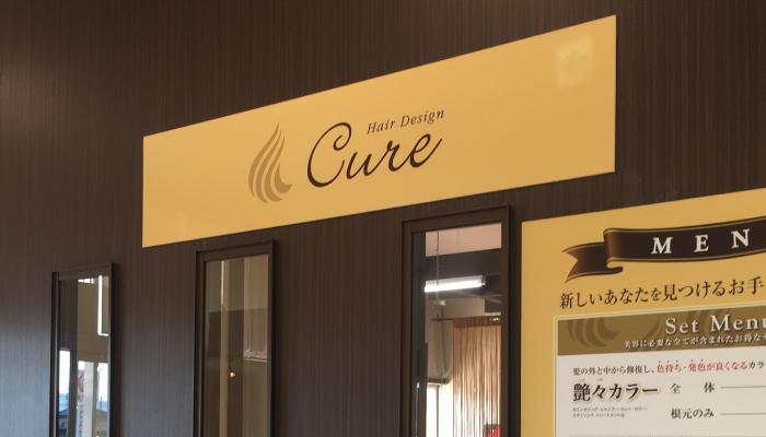 美容室Cure笠間店の外観