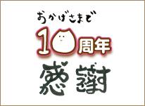 美容室Cure-10周年記念ロゴ